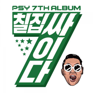 psy-7th-album-ecb9a0eca791ec8bb8ec9db4eb8ba4-2015-1000x1000-300x300